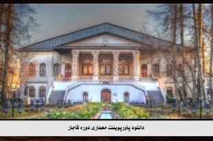 دانلود پاورپوینت معماری دوره قاجار