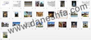 پاورپوینت تأثیر دین اسلام در طبیعت و معماری (2)