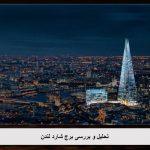 پاورپوینت تحلیل برج شارد لندن