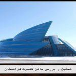 پاورپوینت تحلیل و بررسی سالن کنسرت قزاقستان
