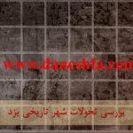 پاورپوینت بررسی تحولات شهر تاریخی یزد
