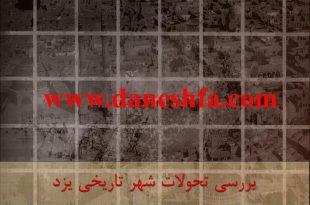 بررسی تحولات شهر تاریخی یزد