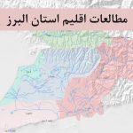 مطالعات اقلیم استان البرز